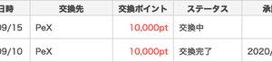 500円換金【ポイントタウン】9月2回目!