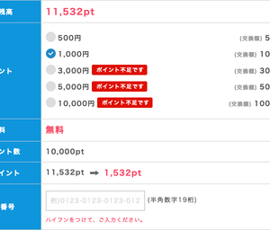 1,000円換金【ポイントインカム】10万稼いだポイントサイト♪