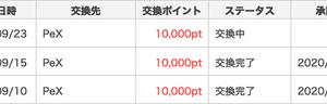 500円換金【ポイントタウン】9月3回目!