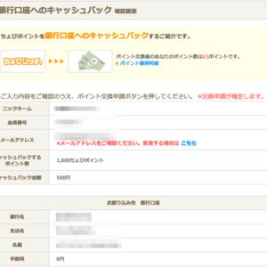 500円換金【ちょびリッチ】稼げるポイント♪