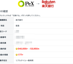 53,950円【振込完了】PeXから銀行振込♪