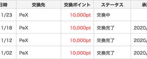 500円換金【ポイントタウン】11月4回目!
