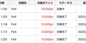 500円換金【ポイントタウン】11月5回目!