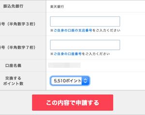 551円換金【GetMoney!】稼げるポイントサイト♪