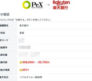 35,750円【振込完了】PeXから銀行振込♪