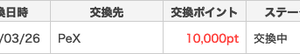 500円換金【ポイントタウン】3月1回目!