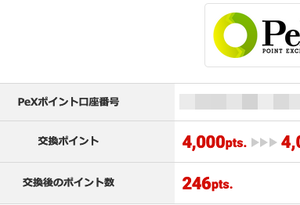 400円換金【ECナビ】稼げるポイントサイト♪