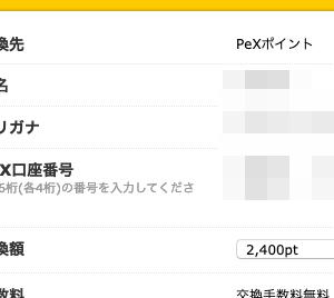 2,400円換金【ハピタス】35万稼いだポイントサイト♪