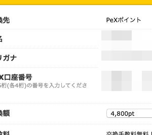 4,800円換金【ハピタス】35万稼いだポイントサイト♪