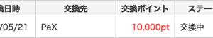 500円換金【ポイントタウン】5月1回目!