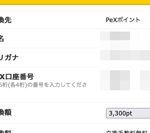 3,300円換金【ハピタス】36万稼いだポイントサイト♪