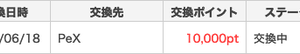 500円換金【ポイントタウン】6月1回目!