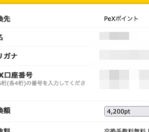 4,200円換金【ハピタス】36万稼いだポイントサイト♪