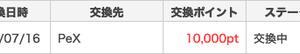 500円換金【ポイントタウン】7月1回目!