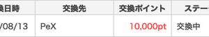 500円換金【ポイントタウン】8月1回目!