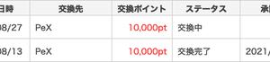 500円換金【ポイントタウン】8月2回目!