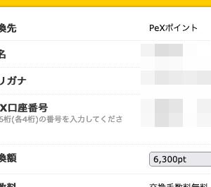 6,300円換金【ハピタス】36万稼いだポイントサイト♪