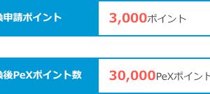 3,000円換金【モッピー】一番稼げるポイントサイト♪