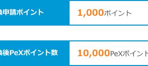 1,000円換金【モッピー】一番稼げるポイントサイト♪