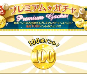 100円当たり!【モッピー】一番稼げるポイントサイト!