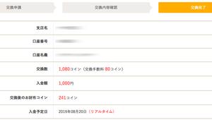 1,000円【換金報告】お財布.com攻略♪