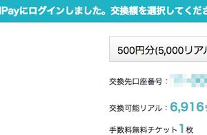 500円【げん玉】2番目に稼げるポイントサイト♪