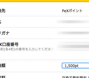 1,500円【ハピタス】3番目に稼げるポイントサイト♪
