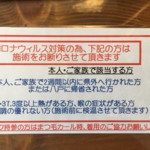 7月28日(火)〜8月4日(火)までの予約状況&『超音波トリートメント』