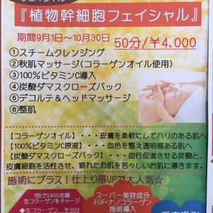 9月23日(水)〜9月30日(水)予約空き状況&『角質層の回復に☆』