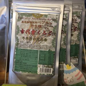 6/16(水)〜6/23(水)予約状況&『くろご✖️蜂蜜』