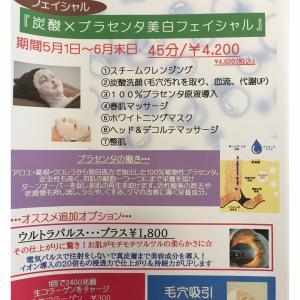 6/17(木)〜24(木)予約状況&『5.6月限定☆炭酸✖️プラセンタ 美白フェイシャル』