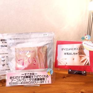 2021/9/28(火)〜10/5(火)予約状況&『すてき茶』