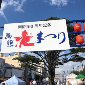 8/1〜8/5 函館港まつり2019で似顔絵描いてます♫