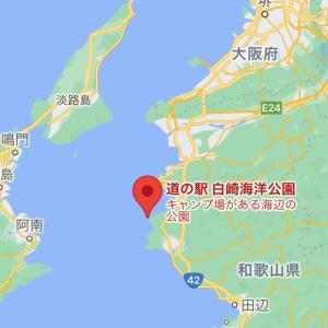 道の駅 白崎海洋公園〜ムカつく風〜