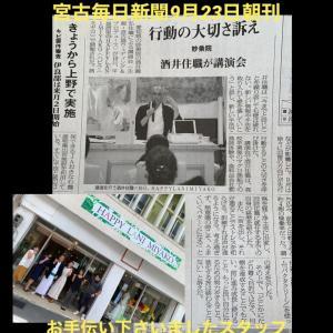宮古島 マスコミ・メディア