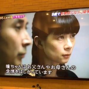 【TV番組】9歳で拒食症になった優等生 仰天ニュース