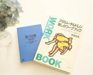 「本で読んだ 【機能不全家庭の特徴】に家庭内の秘密が多い という項目、ありました!」