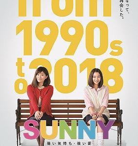 SUNNY~ 強い気持ち・強い愛~