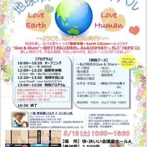 「地球市民フェスティバル」開催します!