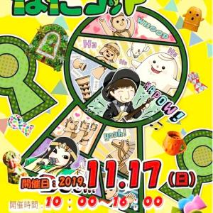 いよいよ明日❗️関西最大級古墳フェスはにコットvol.9