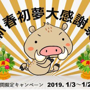 期間限定!新春初夢大感謝祭!!! 1月20日(日)まで全コース〇〇分間の延長料金無料!!!