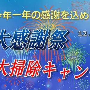 年末大感謝祭  体の大掃除キャンペーン!期間限定 12月28日㈯~12月31日㈫ 21:00まで