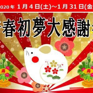 今年もやります!新春初夢大感謝祭!!! 開催期間中であれば何度でもご利用頂けます!!!