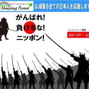 スリーピングフォレストは頑張る全ての日本人を応援します!ガンバレ負けるな日本キャンペーン!