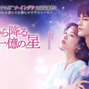 空から降る一億の星 韓国Ver.