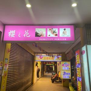 う~ん?なマッサージ・・櫻之花養生会館