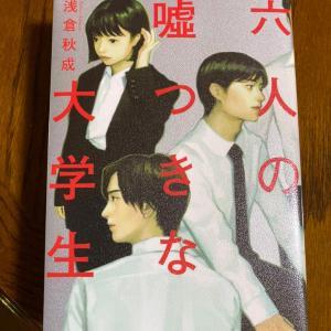 この本、面白かった♪