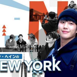 チョン・ヘインのI❤NEW YORK
