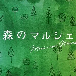 明日から森のマルシェです