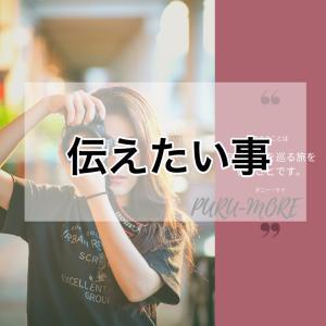 お伝えしたい事★広島県 福山市 ハイフ コルギ プラズマ 脱毛 プルモア